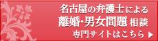 愛知県名古屋市の弁護士による離婚相談 - 専門サイトはこちら