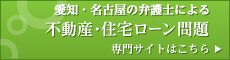 愛知県名古屋市の弁護士による不動産・住宅ローン問題 - 専門サイトはこちら