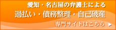 愛知県名古屋市の弁護士による過払い・債務整理・自己破産 - 専門サイトはこちら
