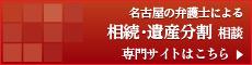 愛知県名古屋市の弁護士による相続・相続税対策 - 専門サイトはこちら