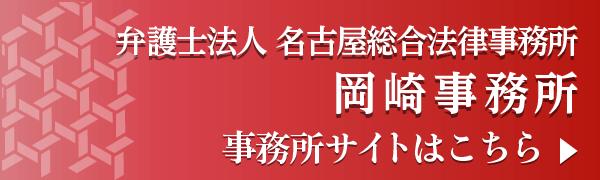 名古屋総合法律事務所岡崎事務所
