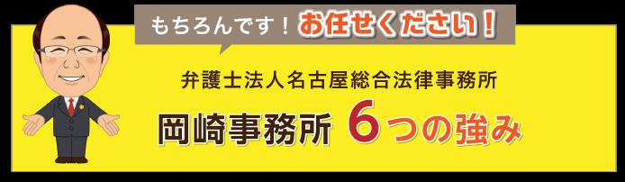 もちろんです!お任せ下さい!弁護士法人名古屋総合事務所岡崎事務所6つの強み