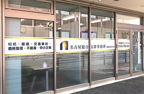 岡崎事務所 外観