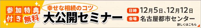 幸せな相続のコツ大公開セミナー 2019年12月5日(木)12日(木)10:00~ 名古屋都市センター 入場無料 参加特典付き