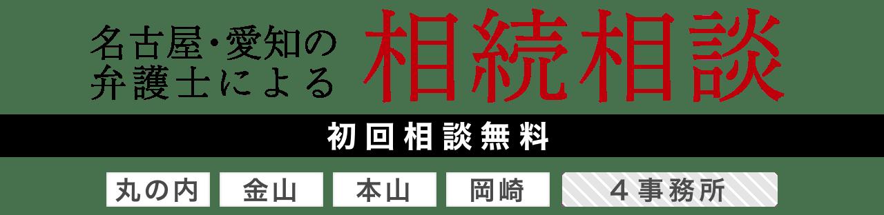 遺産分割、遺留分、遺言、生前対策、相続税は、愛知県名古屋市、岡崎市の相続弁護士に