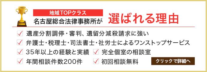 地域TOPクラス 名古屋総合法律事務所が選ばれる理由