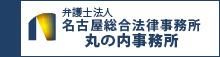 名古屋総合法律事務所丸の内事務所