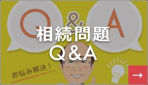 相続問題Q&A